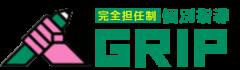 完全担任制個別指導塾GRIP 姉崎・小竹向原・小向・東砂